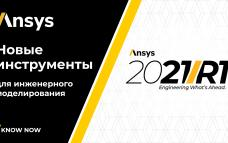 ANSYS 2021 R1