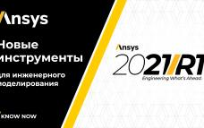 ANSYS 2021 R1: Simulation made simple