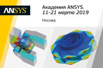 Академия ANSYS 2019